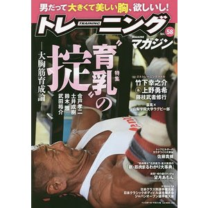 トレーニングマガジン Vol.58|bookfan