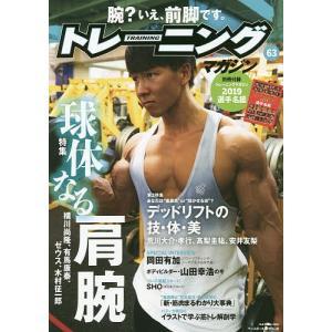 トレーニングマガジン Vol.63|bookfan