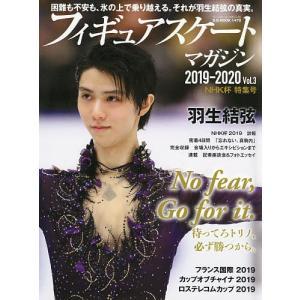 フィギュアスケート・マガジン Vol.3(2019-2020)