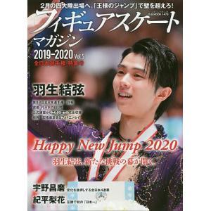フィギュアスケート・マガジン Vol.5(2019-2020) bookfan