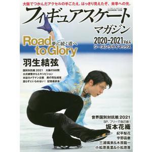 フィギュアスケート・マガジン Vol.4(2020-2021) bookfan