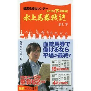 〔予約〕競馬攻略カレンダー 2018下半期編/水上学...