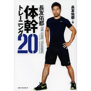 長友佑都体幹トレーニング20 / 長友佑都|bookfan