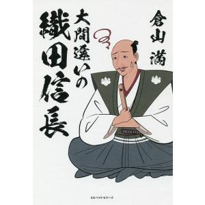 大間違いの織田信長/倉山満の商品画像