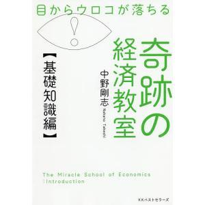 目からウロコが落ちる奇跡の経済教室 基礎知識編 / 中野剛志