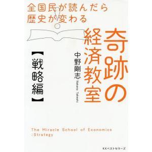 著:中野剛志 出版社:ベストセラーズ 発行年月:2019年07月