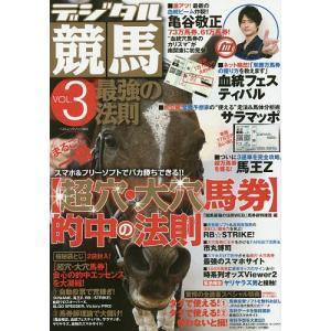デジタル競馬最強の法則 Vol.3/「競馬最強の法則WEB」...