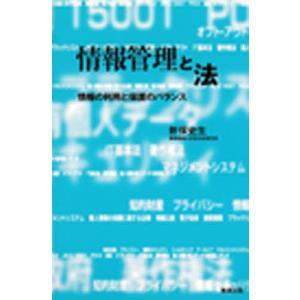 情報管理と法 情報の利用と保護のバランス / 新保史生 bookfan
