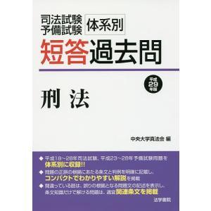司法試験予備試験体系別短答過去問〈刑法〉 平成29年版の商品画像|ナビ