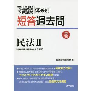 司法試験・予備試験体系別短答過去問民法 平成30年版2 / 受験新報編集部