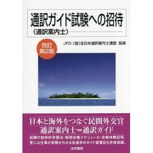監修:JFG:(協)全日本通訳案内士連盟 出版社:法学書院 発行年月:2016年07月