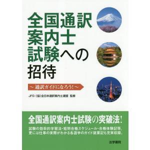 監修:JFG:(協)全日本通訳案内士連盟 出版社:法学書院 発行年月:2019年02月