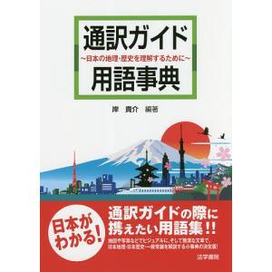 編著:岸貴介 出版社:法学書院 発行年月:2018年05月