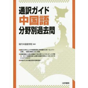 監修:現代中国語学院 出版社:法学書院 発行年月:2015年03月