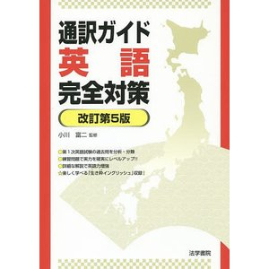 監修:小川富二 出版社:法学書院 発行年月:2015年05月