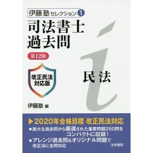 司法書士過去問民法 / 伊藤塾 bookfan