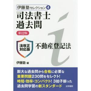 司法書士過去問不動産登記法 / 伊藤塾|bookfan