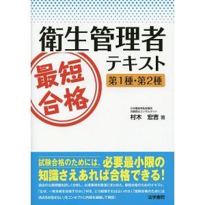 衛生管理者最短合格テキスト 第1種・第2種 / 村木宏吉