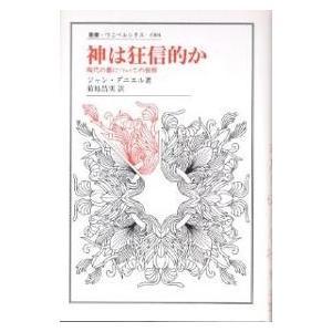 神は狂信的か 現代の悪についての省察 / ジャン・ダニエル / 菊地昌實