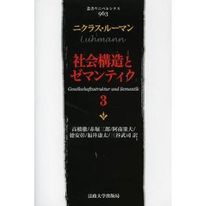 社会構造とゼマンティク 3 / ニクラス・ルーマン / 高橋徹 / 赤堀三郎