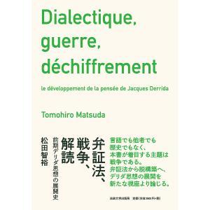 弁証法、戦争、解読 前期デリダ思想の展開史 / 松田智裕