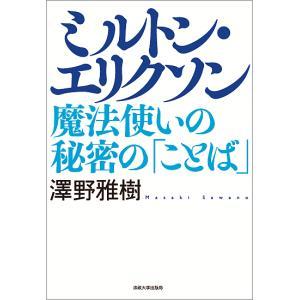 著:澤野雅樹 出版社:法政大学出版局 発行年月:2019年09月