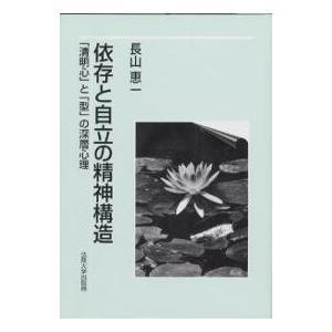 著:長山恵一 出版社:法政大学出版局 発行年月:2001年03月