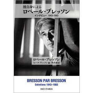 彼自身によるロベール・ブレッソン インタビュー 1943−1983 /の商品画像|ナビ