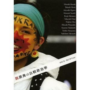 編著:本田宏 編著:堀江孝司 出版社:法政大学出版局 発行年月:2014年05月