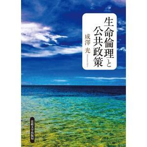 著:成澤光 出版社:法政大学出版局 発行年月:2019年07月