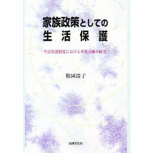 著:牧園清子 出版社:法律文化社 発行年月:1999年07月