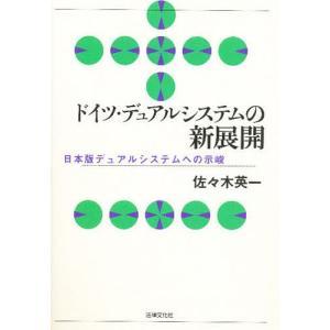 ドイツ・デュアルシステムの新展開 日本版デュアルシステムへの示唆 / 佐々木英一|bookfan