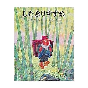 したきりすずめ / 松谷みよ子 / 村上幸一 / 子供 / 絵本