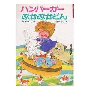著:角野栄子 出版社:ポプラ社 発行年月:1985年04月 シリーズ名等:ポプラ社の小さな童話 65...