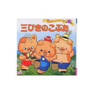 世界名作ファンタジー 2 / 平田昭吾 / 成田マキホ / 子供 / 絵本