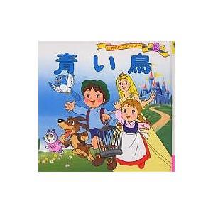 世界名作ファンタジー 13 / 平田昭吾 / 大野豊 / 子供 / 絵本