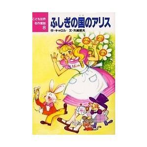 ふしぎの国のアリス / キャロル / 矢崎節夫