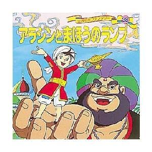 世界名作ファンタジー 38 / 平田昭吾 / 大野豊 / 子供 / 絵本