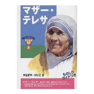 著:やなぎやけいこ 出版社:ポプラ社 発行年月:1998年07月 シリーズ名等:おもしろくてやくにた...