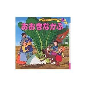 世界名作ファンタジー 47 / 平田昭吾 / 高田由美子 / 子供 / 絵本