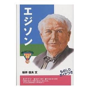 エジソン / 桜井信夫