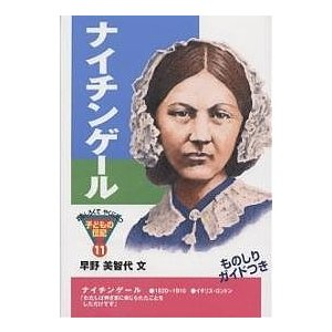 ナイチンゲール / 早野美智代