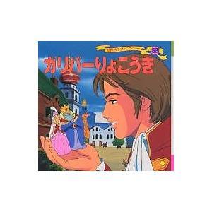 世界名作ファンタジー 52 / スウィフト / 平田昭吾 / 高橋信也 / 子供 / 絵本