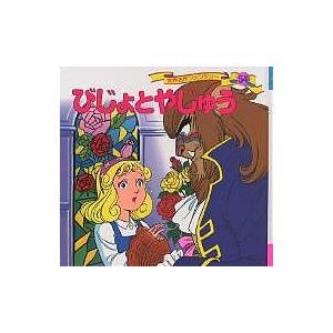 世界名作ファンタジー 54 / ルプランス・ド・ボーモン / 平田昭吾 / 子供 / 絵本