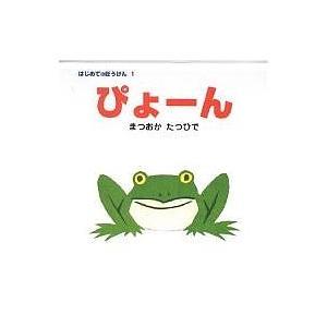 ぴょーん / まつおかたつひで / 子供 / 絵本|bookfan