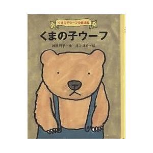 くまの子ウーフ / 神沢利子 / 井上洋介|bookfan