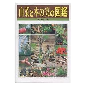 山菜と木の実の図鑑 / おくやまひさし