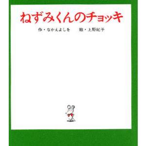 ねずみくんのチョッキ / なかえよしを / 上野紀子 / 子供 / 絵本|bookfan