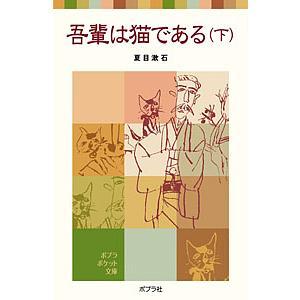 吾輩は猫である 下 / 夏目漱石