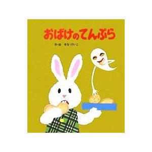 おばけのてんぷら / せなけいこ|bookfan